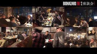 『バイオハザード RE 2』座談会 Part2