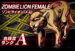 BIOHAZARD Clan Master - Battle art - Zombie Lion (female)