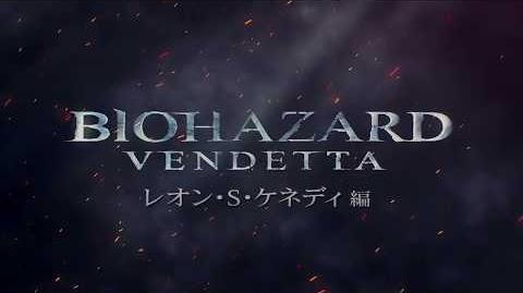 『BIOHAZARD VENDETTA(バイオハザード:ヴェンデッタ)』ショートPV② レオン・S・ケネディ 編