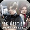 Degeneration game