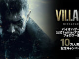 Biohazard Official Twitter account Commemorative campaign for exceeding 100,000 followers