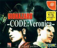 BHCV Dreamcast JAP