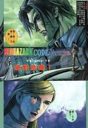 BIOHAZARD CODE Veronica VOL.16 issue 3