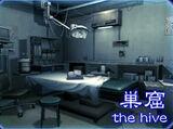 The Hive (scenario)