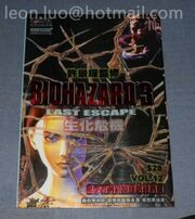 BIOHAZARD 3 LAST ESCAPE VOL.12 - special edition