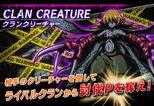 BIOHAZARD Clan Master - Battle art - Clan Creature