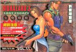 BIOHAZARD 3 LAST ESCAPE VOL.11 - front cover
