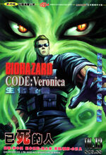 BIOHAZARD CODE Veronica VOL.13 - front cover
