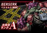 BIOHAZARD Clan Master - Battle art - Beserk 2