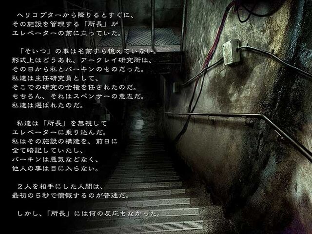 File:Wesker's Report II - Japanese Report 1 - Page 02.jpg