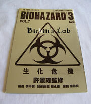 BIOHAZARD 3 LAST ESCAPE VOL.7 - special edition
