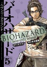 BIOHAZARD heavenly island vol 5