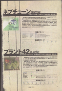 Saturn BIO HAZARD Official Guide - page 163