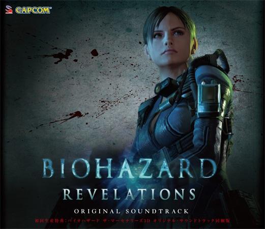 Biohazard Revelations Original Soundtrack Resident Evil Wiki