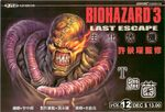 BIOHAZARD 3 LAST ESCAPE VOL.12 - front cover