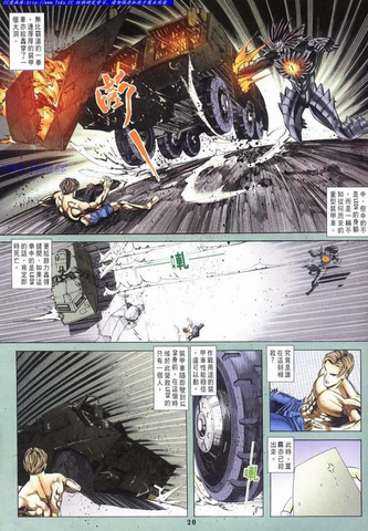 File:BIOHAZARD 3 Supplemental Edition VOL.7 - page 20.png