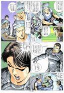 BIO HAZARD 2 VOL.8 - page 10
