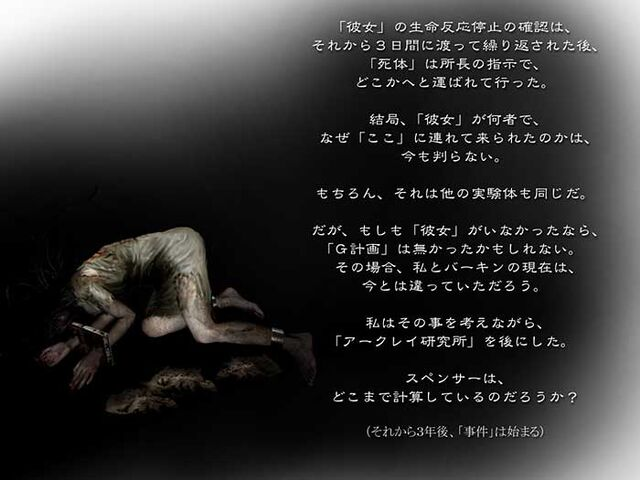 File:Wesker's Report II - Japanese Report 5 - Page 10.jpg