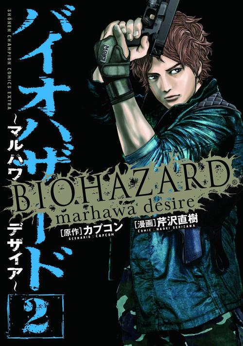 Resident Evil Biohazard Marhawa desire chapter 13: cân bằng bị phá vỡ trang 1