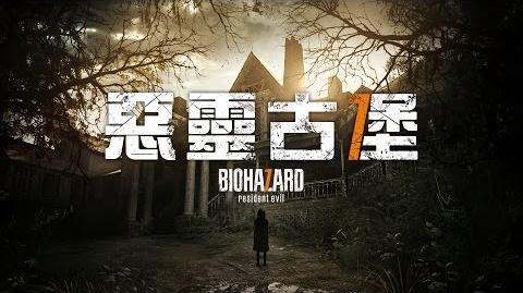 《惡靈古堡7》首部預告/錄影帶1「荒蕪」(繁體中文字幕)