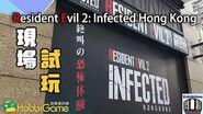 《Resident Evil 2 Infected Hong Kong》實景體驗館 現場試玩