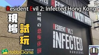 《Resident Evil 2 Infected Hong Kong》實景體驗館 現場試玩