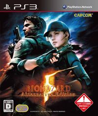Biohazard 5 Alternative Edition