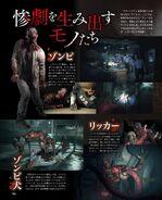 RE2 remake Famitsu Jan 2019 7