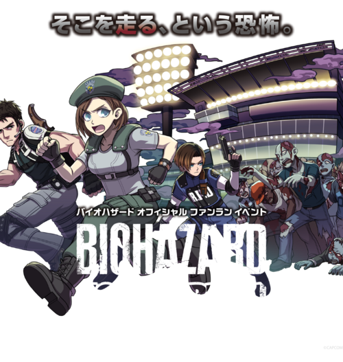 BIOHAZARD ZOMBIE RUSH poster