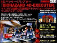 Biohazard 4d executer poster marketing