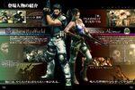 RE5 PS3 jp manual (4)