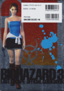 BIOHAZARD 3 LAST ESCAPE OFFICIAL GUIDE BOOK - back cover