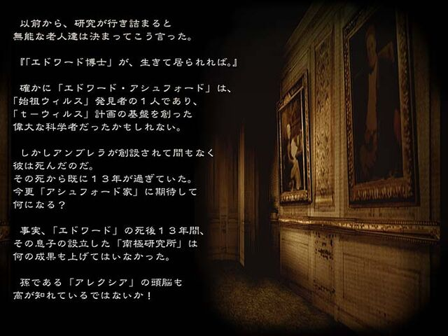 File:Wesker's Report II - Japanese Report 2 - Page 02.jpg