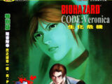 BIOHAZARD CODE:Veronica VOL.4