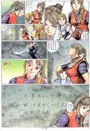 BIO HAZARD 2 VOL.7 - page 14