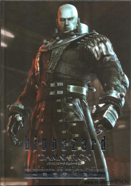 Biohazard Damnation Artbook Resident Evil Wiki Fandom