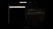 RESIDENT EVIL 7 biohazard Giovanni's Will menu JP