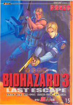 BIOHAZARD 3 LAST ESCAPE VOL.15 - front cover