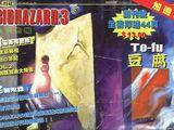 BIOHAZARD 3 Supplemental Edition
