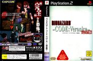 BIOHAZARDCODEVERONICAXPS2COVER