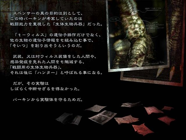 File:Wesker's Report II - Japanese Report 2 - Page 08.jpg