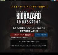 Resident Evil Ambassador main page (Japanese ver.)