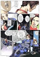 BIO HAZARD 2 VOL.10 - page 18