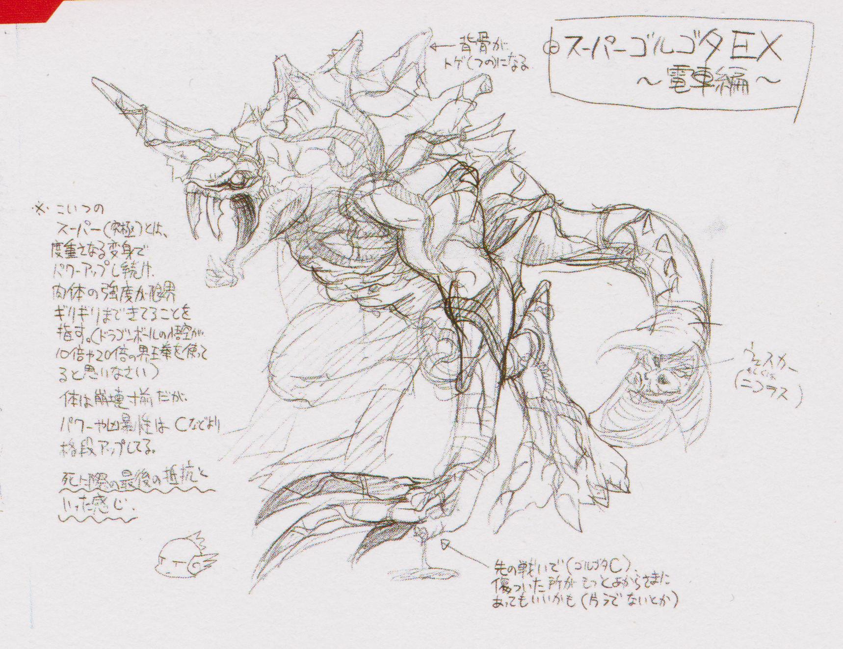 File:Super Golgotha concept art.png