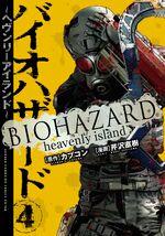BIOHAZARD heavenly island vol 4