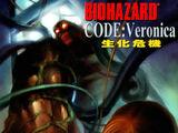 BIOHAZARD CODE:Veronica VOL.2