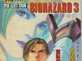 BIOHAZARD 3 Supplemental Edition VOL.4