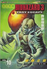 BIOHAZARD 3 LAST ESCAPE VOL.10 - front cover