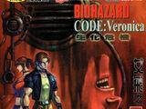 BIOHAZARD CODE:Veronica VOL.10