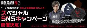"""""""1-ShotDemo"""" Special SNS campaign"""